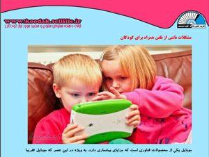 مشکلات ناشی از تلفن همراه برای کودکان,گلهای آسمانی