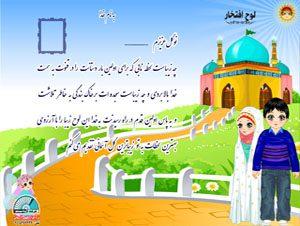 لوح افتخار نماز,لوح تقدیر,کودکان