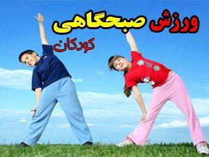 ورزش,صبحگاهی,ورزش صبحگاهی,ورزش کودکان,ورزش همگانی,بازی های ورزشی کودکان